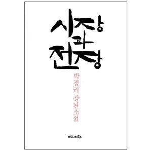시장과 전장 - 박경리 장편소설 (양장)