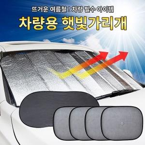 휴대용 차량용 햇빛가리개 은박 창문 옆창문 차단
