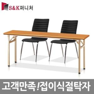 SK퍼니처/접이식테이블/테이블/포밍절탁자/절탁자