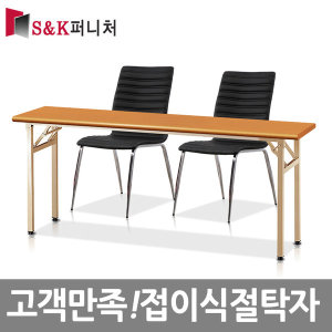 SK퍼니처/절탁자/포밍절탁자/다용도탁자/탁자