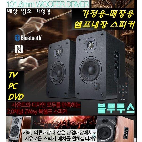 가정용/업소용 앰프내장 대출력 TV-PC 블루투스/TK9B