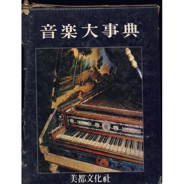 미도문화사 음악대사전 (양장본)