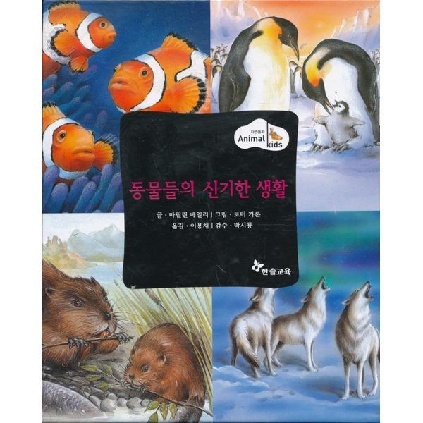 한솔교육미디어 동물들의 신기한 생활 (양장본)