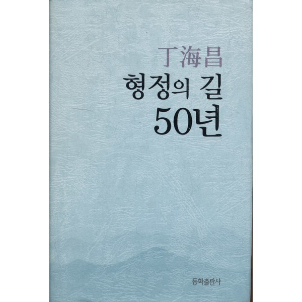 동화출판사 형정의 길 50년
