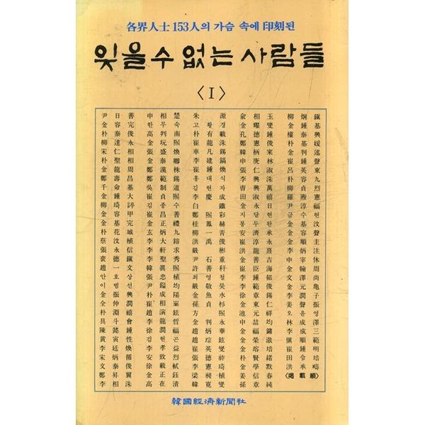 한국경제신문사 잊을수없는사람들1