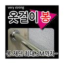 옷걸이봉/장롱봉/옷봉/소켓/파이프/행거봉/맞춤재단