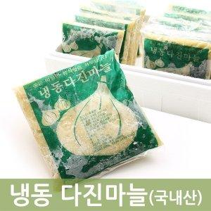 국내산 냉동다진마늘10kg