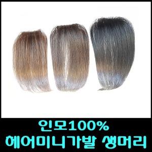 정수리부분가발 인모100% 헤어미니가발 생머리