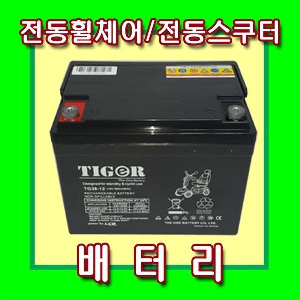 TG배터리 전동휠체어밧데리 전동스쿠터밧데리 12v 50A