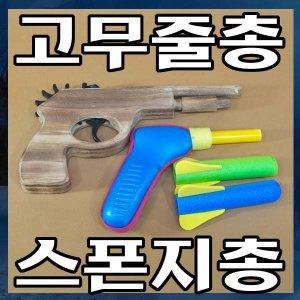 B020/장난감총/스폰지총/고무줄총/스펀지총/고무밴드
