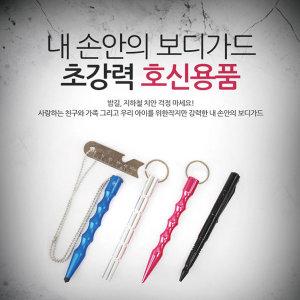 쿠보탄/호신용품/여성용호신무기/호신봉/단봉