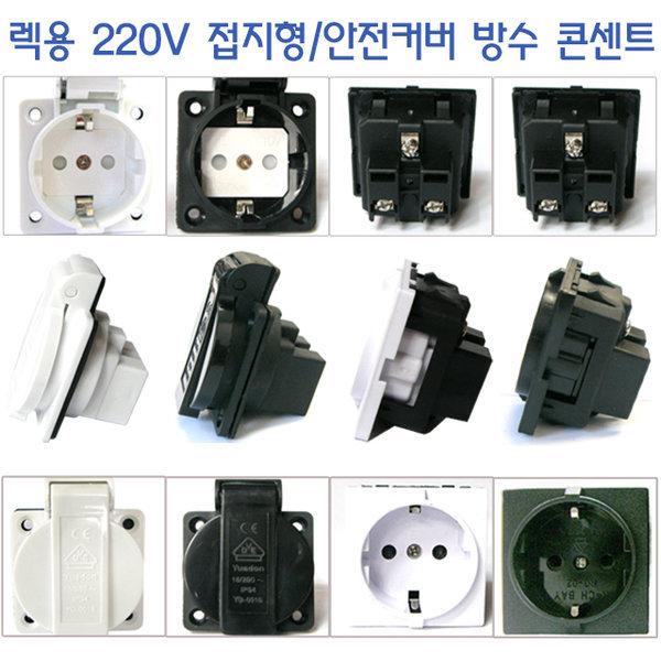 개별 접지 전기 매립형 방수 안전커버 콘센트 멀티탭