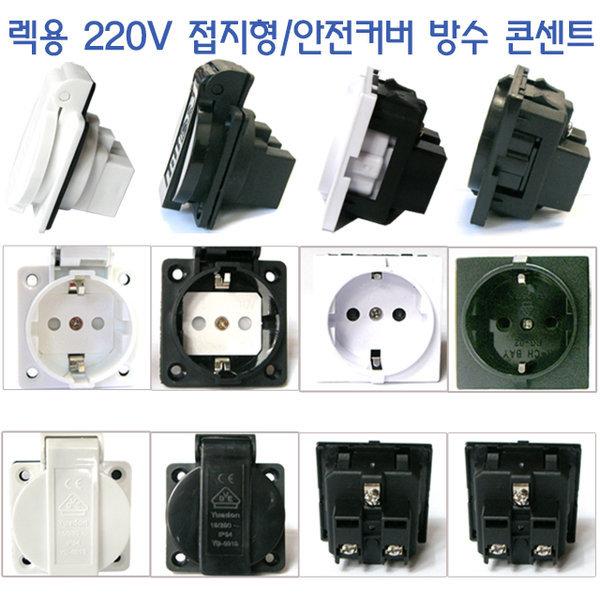 220V 접지 판넬형 매립형 방우형 방수 콘센트 멀티탭