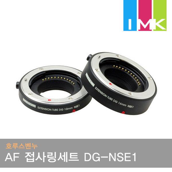 호루스벤누 AF 접사링 디지털 DG-NSE1 (니콘1 바디)