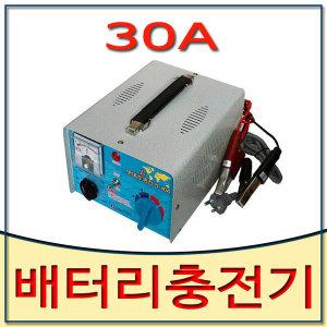 배터리충전기30A  12v/24v겸용 차량용밧데리충전기