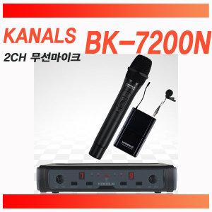 소리몰 BK7200N/BK-7200N/2CH/900M/무선마이크/KANALS