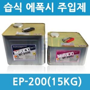 습식주입제/MIREX EP-200/15Kg/습식용/에폭시주입제
