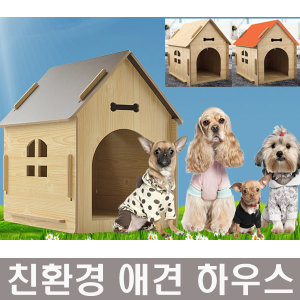 애견하우스/원목애견하우스/강아지집/방석/고양이집