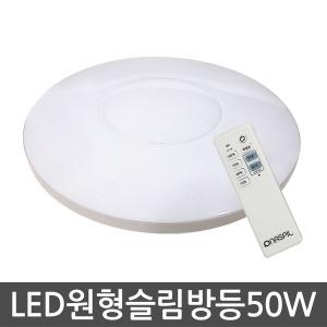 LED원형리모컨방등 50W LED방등/LED등/LED조명