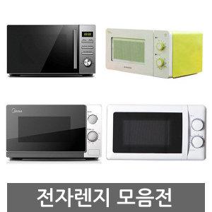 대우/미디어/쿠잉 전자렌지 전자레인지/미니/소형