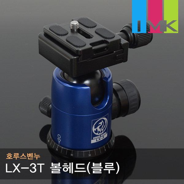 호루스벤누 LX-3T 트레블러 삼각대 볼헤드 (블루)