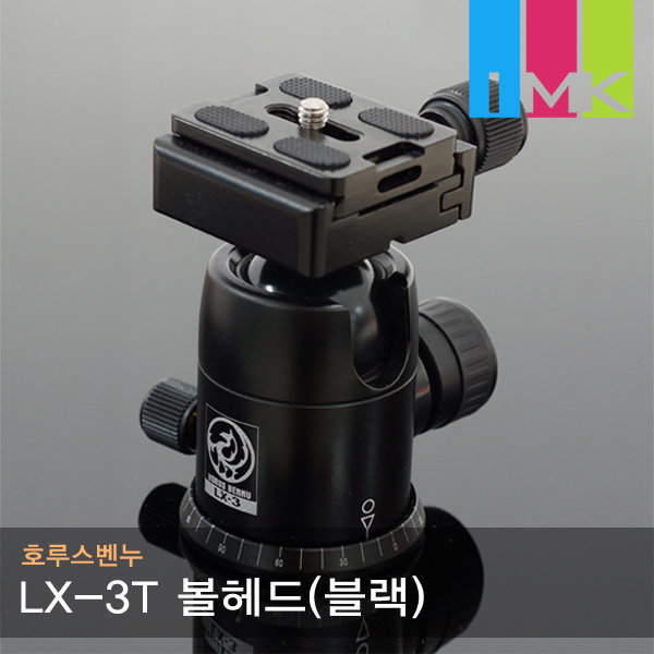 호루스벤누 LX-3T 트레블러 삼각대 볼헤드 (블랙)