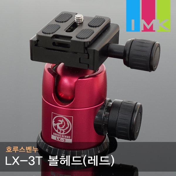 호루스벤누 LX-3T 트레블러 삼각대 볼헤드 (레드)