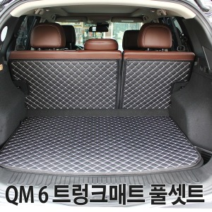 QM6 3D맞춤 퀼팅가죽 트렁크매트 풀셋트/카매트