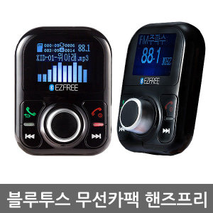 이지프리X10 차량용 블루투스 핸즈프리 카팩 무선카팩