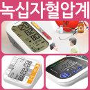 BPM-642 BPM-656  사은품증정 혈압계 혈압측정기