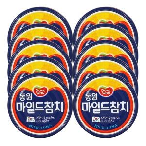 무료배송 동원) 마일드참치 210g x 10캔