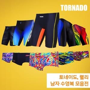 (토네이도)(랠리) 남자 수영복 모음 / 사은품 증정