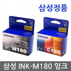INK-M180 C180 정품 xl(대용량) SL-J1660 J1663 J1665