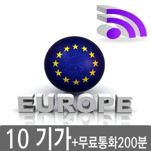 |유럽 WiFi로밍 | A 유럽포켓와이파이프랑스/독일/이탈리아/스페인/스위스/체코/영국/오스트리아/포루투칼