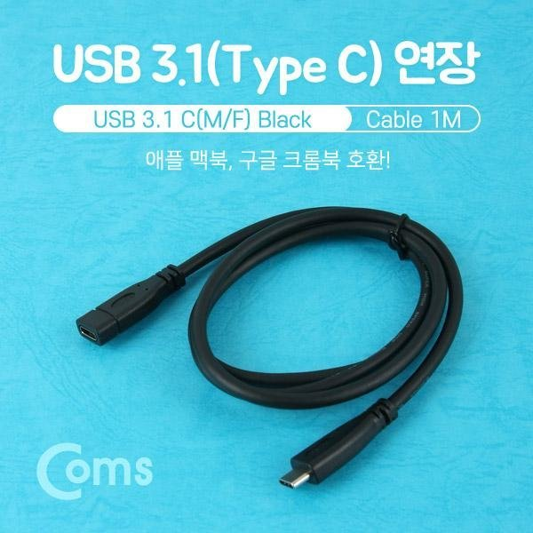 [COMS] Coms USB 3.1 케이블 연장 1M/BU160/Type C/Black