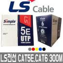 -HS- LS전선 UTP CAT.5E/CAT6 300M 랜케이블/랜선