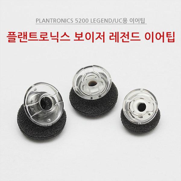 플랜트로닉스 보이저 레전드 교체용 이어팁