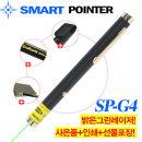 그린레이저포인터 레이져포인터 스마트포인터 SP-G4