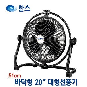 한스20인치공업용대형선풍기 업소용선풍기창고환풍기