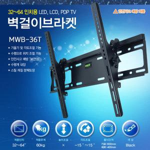 40-65인치형 LCD LED 벽걸이브라켓 TV거치대 MWB-36T