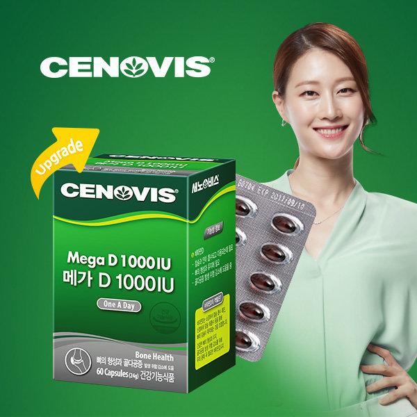 메가D/비타민D 1000IU(60캡슐/60일분)