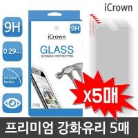 강화유리5매/액정보호필름/아이폰XS/노트9/갤럭시S10