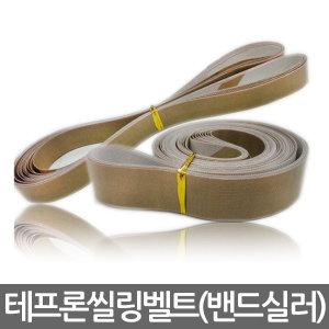테프론벨트/산업용벨트/씰링벨트/실링벨트/밴드실러