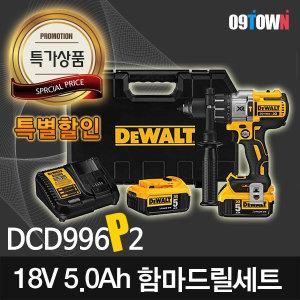 디월트 DCD996P2 충전함마드릴 18V 5.0Ah 강력형 무카