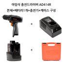 아임삭 충전드릴 AD414R본체+배터리1개+충전기+케이스