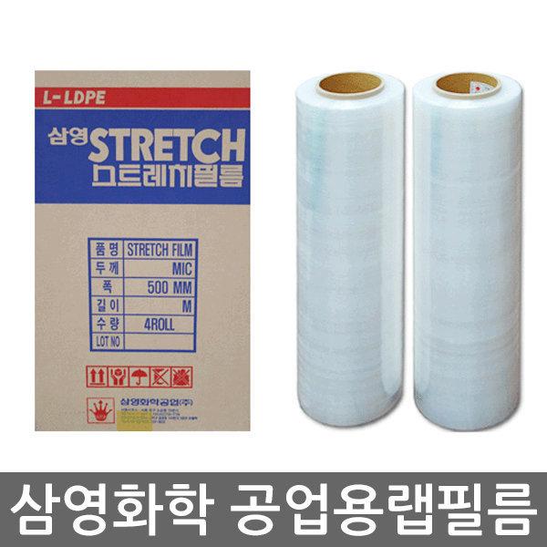 공업용랩/삼영화학/스트레치필름/산업용랩/포장용랩