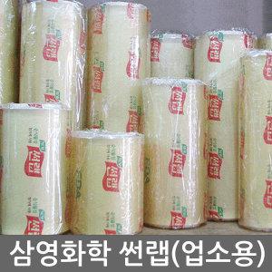 썬랩/삼영화학/업소용랩/포장용랩/15Cm~50Cm