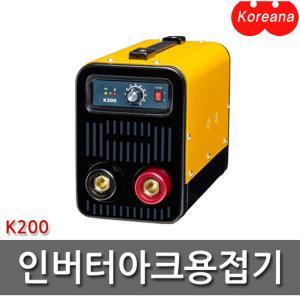 코리아나 인버터DC아크용접기/K200/인버터/용접기