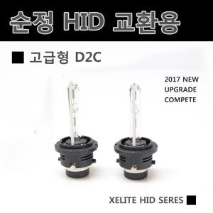 BMW 7 시리즈 E66 02~04 HID D2C /순정 교환용 6000K