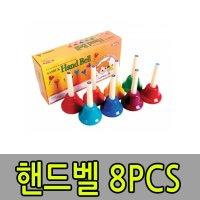 교재용악기 삼익 삼익악기 핸드벨 8pcs 종소리 터치벨